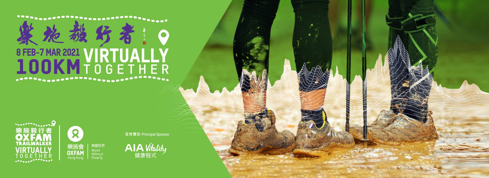 Oxfam Trailwalker - Virtually Together