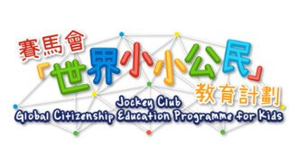 Jockey Club Global Citizenship Education Programme for Kids