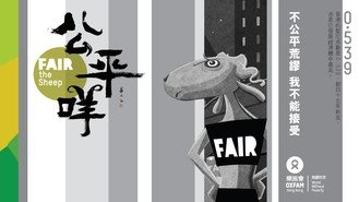 Oxfam Hong Kong - Fair the Sheep advocacy and public education activities
