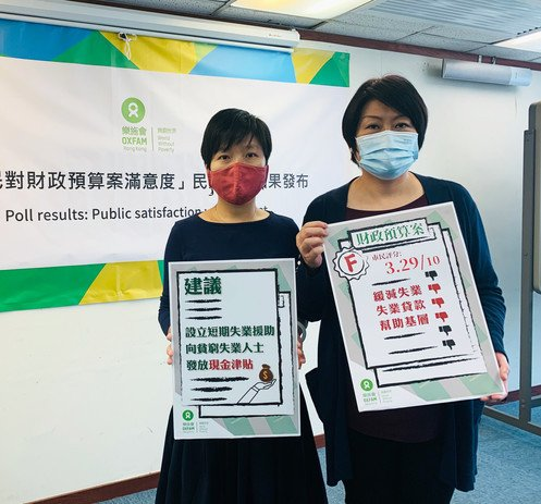 Image of Oxfam Hong Kong: Budget failed public Government must offer unemployment allowance