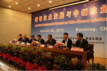 International Conference on Agricultural Development in Myanmar and China-Myanmar Agricultural Cooperation