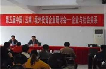 Fifth China's (Yunnan) Foreign-Invested Enterprises Seminar - Corporate and Social Relations