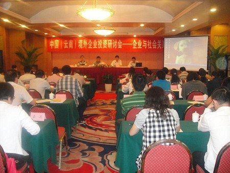 The Second China's (Yunnan) Overseas Investment Seminar jointly held in Kunming by the Academy of Commerce of Yunnan Province, Yunnan University's Great Mekong Sub-region Study Center and Oxfam Hong Kong on 16 June 2012.