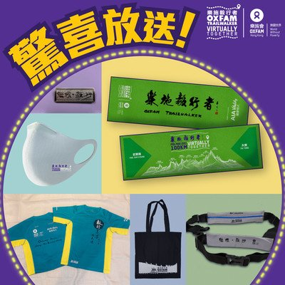 Oxfam Trailwalker Virtually Together gift pack