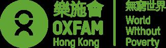 香港樂施會