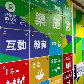 Oxfam Interactive Education Centre