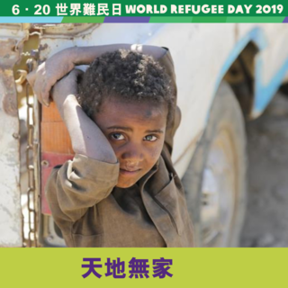 Refugee Day 2019