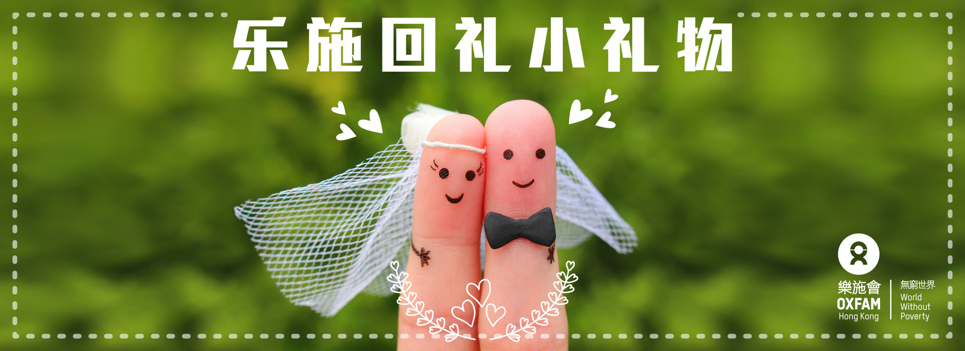Oxfam Wedding Favor