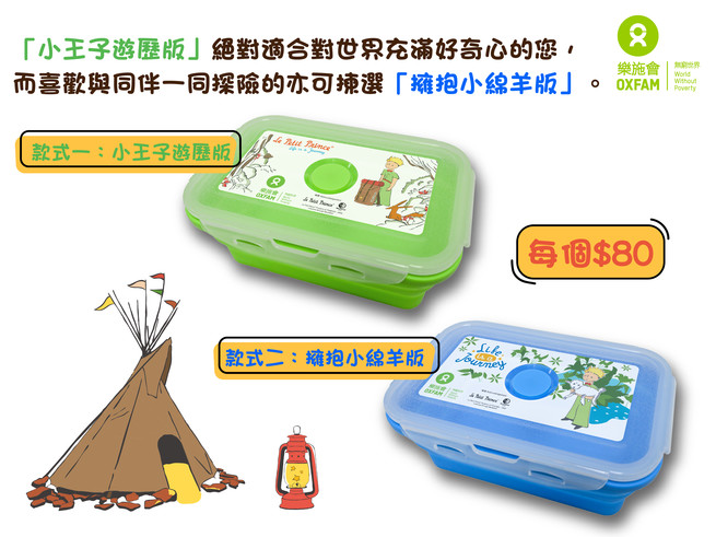 Limited edition Oxfam x Le Petit Prince Silicone Collapsible Lunch Box